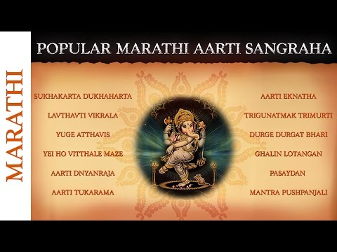 Popular Marathi Aarti Sangraha | Ganesh Chaturthi Special - Top Aarti Collection
