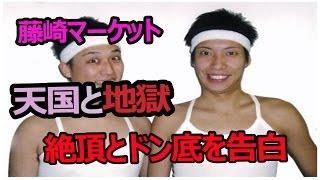 25日放送の「マヨなか笑人」(読売テレビ)で、お笑いコンビ・藤崎マー...