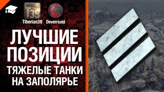 ТТ на Заполярье - Лучшие позиции №6 - от Tiberian39 и Deverrsoid [World of Tanks]