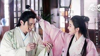 Phim  Cổ Trang Mới Cưới Trước Yêu Sau Luyến Luyến Giang Hồ 恋恋江湖| Khương Trinh Vũ Dương Sỹ Trạch