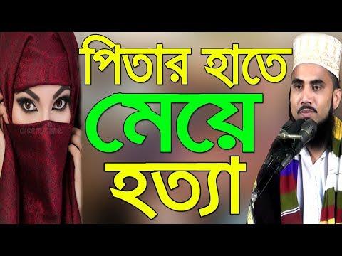 পিতার হাতে মেয়ে হত্যা ,করুন ওয়াজ Golam Rabbani Waz 2018 Bangla Waz Bangla Waj Islamic Waz Bogra