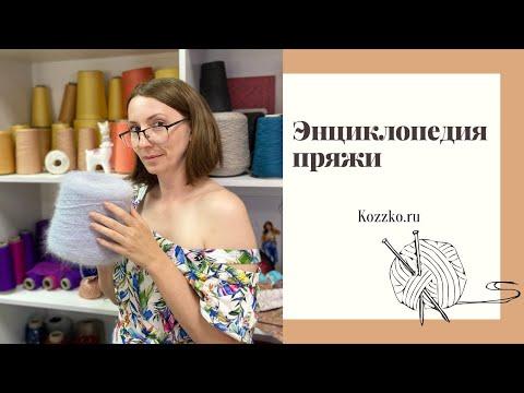 Энциклопедия натуральной пряжи