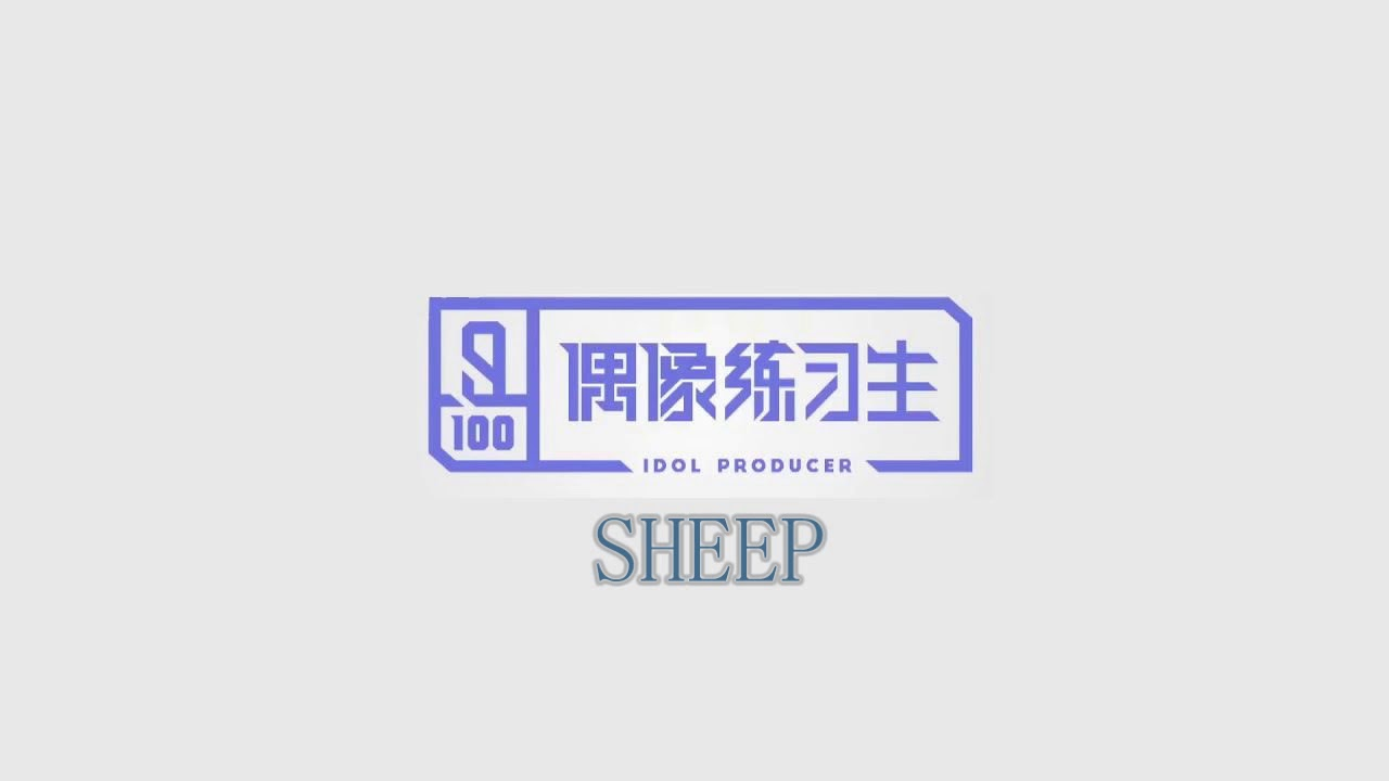 【偶像练习生】《SHEEP》AUDIO