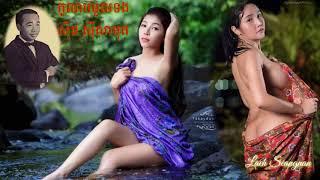 កូលាបមួយទង ស៊ីន ស៊ីសាមុត kolap mouy torng khmer old song