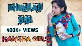BHUKHAD DIDI (भुखड़  दीदी) // HIMACHALI PAHARI FUNNY VIDEO // BY KANGRA GIRLS MARCH 2019