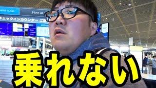 デカキン、タイへ行く!成田空港でまさかの事態に!【デカとも第4回の①】