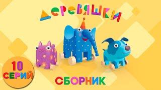 Деревяшки — Большой сборник мультиков для малышей