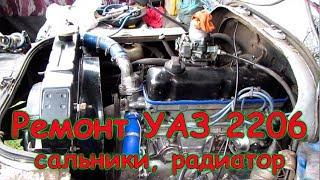 Ремонт УАЗ 2206 (07.19 р.) Сім'я Бровченко.