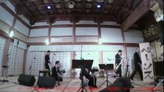 ペーソス北海道ツアー2017「常楽寺(常呂町)」9/18(月) #ペーソス北海道2017