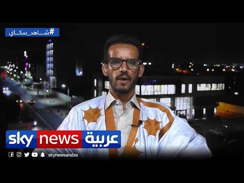 موريتانيا.. إغلاق مطار نواكشوط جاء للحد من انتشار كورونا | نافذة مغاربية  - نشر قبل 6 ساعة