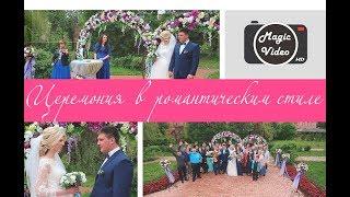Церемония  в романтическом стиле. Смоленский дворец бракосочетаний. 03 июня 2107 г.