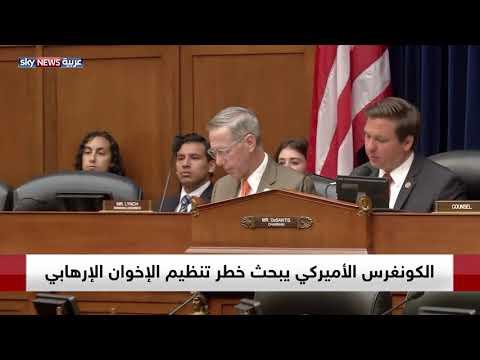 لجنة الأمن القومي في الكونغرس الأميركي: تنظيم الإخوان جماعة تبنت الإرهاب  - 18:24-2018 / 7 / 11