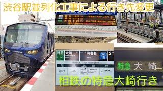 【並列化工事による行先変更&2日間限定!?】相鉄線特急大崎行きに乗ってきた。