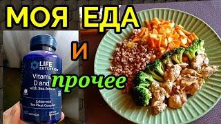 постер к видео Моя еда и витамины  Д + К / как я похудела на 94 кг и укрепила моё здоровье