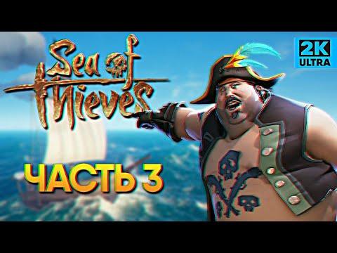 Sea Of Thieves прохождение Море Воров #3