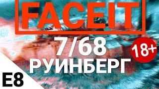 FaceIt - 7/68 Руинберг. Выпуск 8