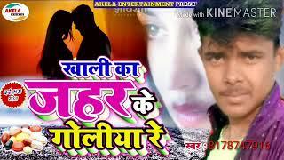 Kalika Jahar ke Goliya Bhojpuri gana sad song