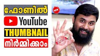 How to Make a YouTube Custom Thumbnail Easy & Free! ||  ഫോണിൽ  THUMBNAIL നിർമ്മിക്കാം ||2020