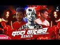 Cover image 2021 Api Gewana Jeevithe අපි ගෙවන ජීවිතේ Uzi Senadeera - Rap Remix-New Sinhala Rap Remix