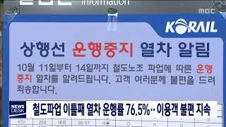 철도파업 2일째 열차 운행률 76.5%…이용객 불편 지…