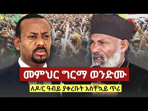 Hiber Radio ልዩ ሪፖርት: Memehir Girma Wondimu vs Dr Abiy Ahmed | Ethiopia from YouTube · Duration:  6 minutes 46 seconds