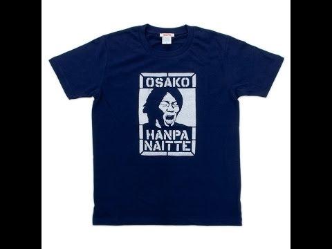 大迫勇也弾で人気急上昇!「半端ないってTシャツ」の注文が殺到