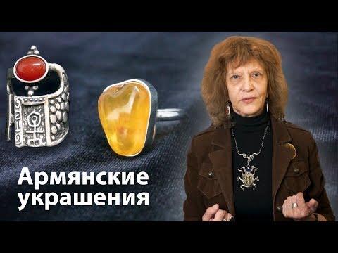 Авторские украшения из Армении и остатки былой роскоши