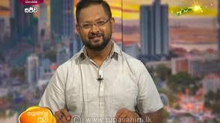 Ayubowan Subadawasak | 2020-12-15 | Ru Paththara Thumbnail