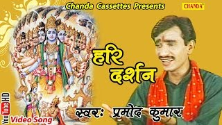 हरि  दर्शन || Pramod Kumar || Hindi Popular Satsangi Krishna Bhajan