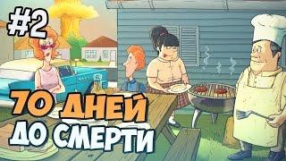 60 seconds полностью на русском - Неофициальный Русификатор (beta)