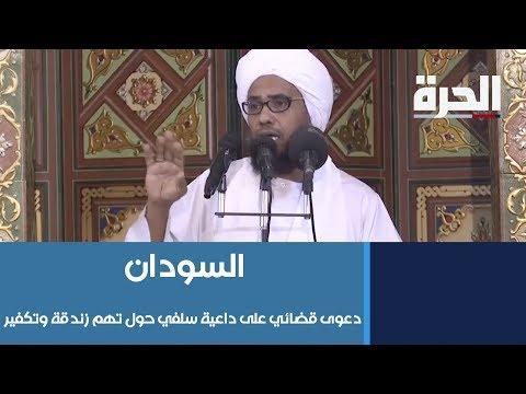 #السودان - دعوى قضائي على داعية سلفي حول تهم زندقة وتكفير  - 19:53-2019 / 10 / 8