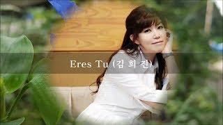 아름다운것들~~ Eres Tu(에레스뚜)~김희진~