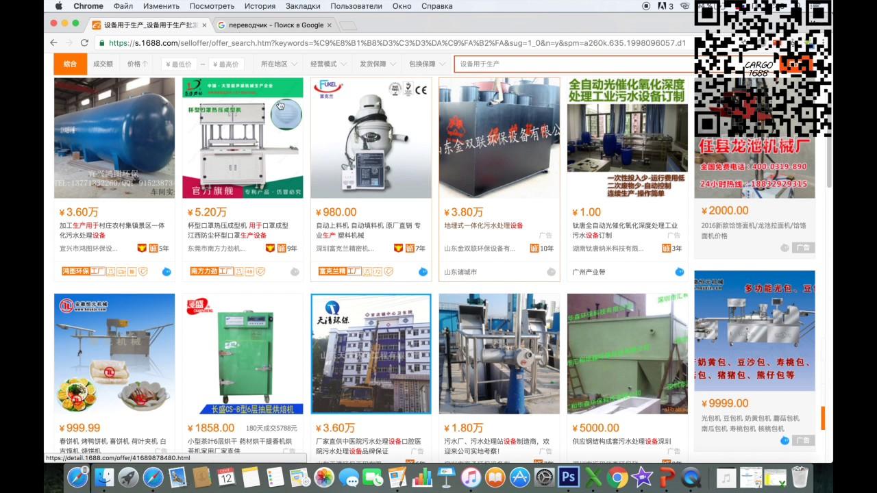 Производство в Китае - купить, поехать, поставщик, оборудование .