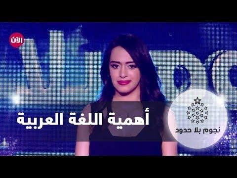 نجوم بلا حدود | الحلقة الأسبوعية العاشرة وموضوع اللغة العربية  - 10:23-2018 / 4 / 22