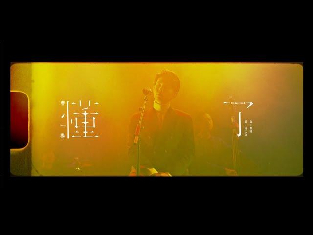 曹楊Young [ 懂了 Understood ] Official MV