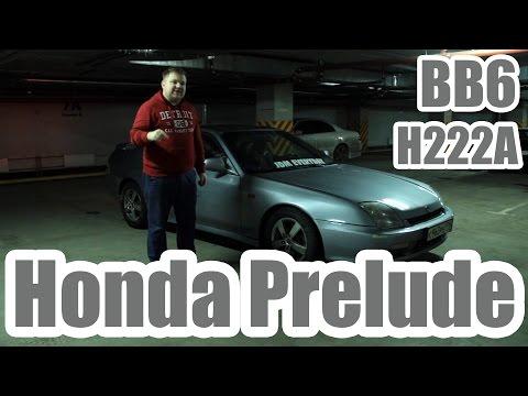 Очелог #7 Honda Prelude 5Gen H22A Redtop