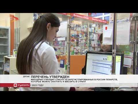 Минздрав РФ утвердил список разрешенных ко ввозу незарегистрированных лекарств