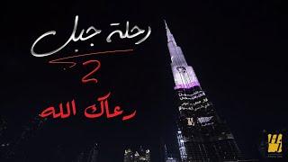 حسين الجسمي - رعاك الله  | رحلة جبل 2019