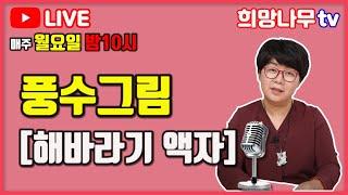 [희망나무 생방송]  풍수그림(해바라기 액자등) / 2…