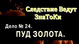 Следствие Ведут ЗнаТоКи 2002 Дело №24 ,,Пуд Золота''