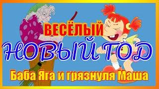 НУ, ОЧЕНЬ веселый Новый год с грязнулей МАШЕЙ и БАБОЙ ЯГОЙ! Старшая группа детского сада