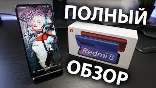 Xiaomi Redmi 8 - Полный обзор и распаковка