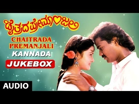 Chaitrada Premanjali Jukebox | Chaitrada Premanjali Songs | Raghuveer, Shwetha | Kannada Old Songs