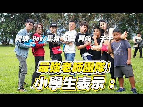 【Google 愛台玩第3集 (下) 】最強老師團隊!小學生表示: feat. 蔡阿嘎、阿滴、千千、呱吉、馬叔叔