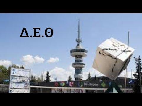 Vlog: Διεθνής Έκθεση Θεσσαλονίκης