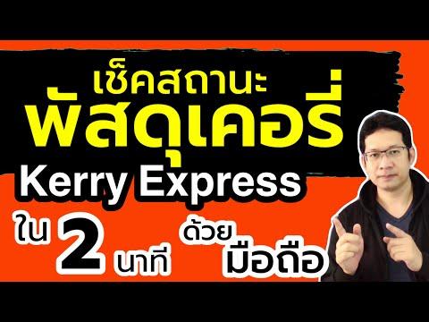 วิธีเช็คพัสดุเคอรี่ Kerry Express ด้วยมือถือ   เช็คสถานะพัสดุเคอรี่ ในโทรศัพท์