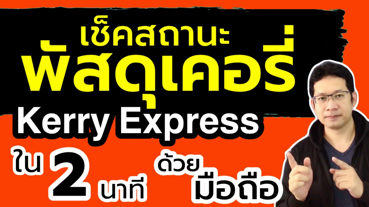 วิธีเช็คพัสดุเคอรี่ Kerry Express ด้วยมือถือ | เช็คสถานะพัสดุเคอรี่ ในโทรศัพท์