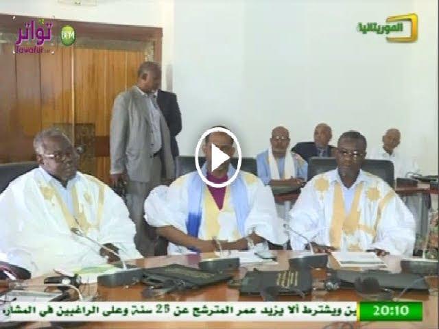 ملتقى تحسيسي بهدف تفعيل دور البرلمانين الموريتانيين في محاربة  مادة التبغ - قناة الموريتانية