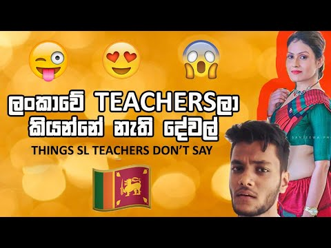 Things Sri Lankan Teachers Don't Say