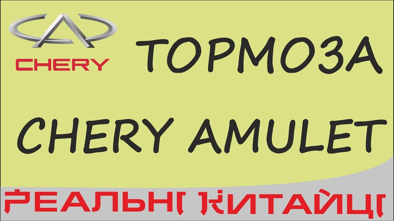 Chery Amulet заміна тормозних колодок, накладок, циліндра, ступиці задньої